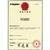 Ice Cream Equipment Manufacturer Certificate Of Hommy trademark