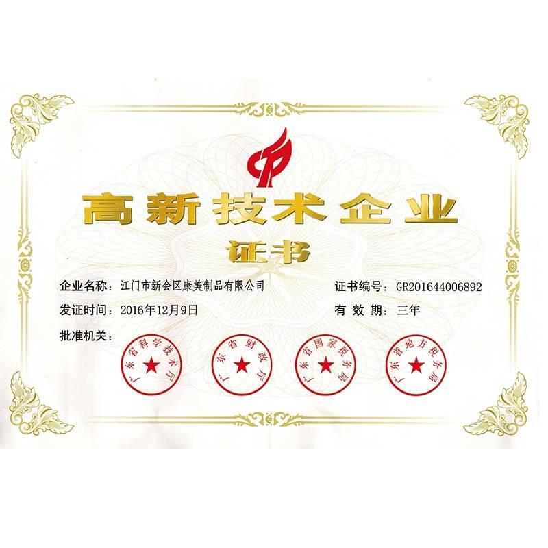 Ice Cream Equipment Manufacturer Certificate Of High-tech enterprises -2016