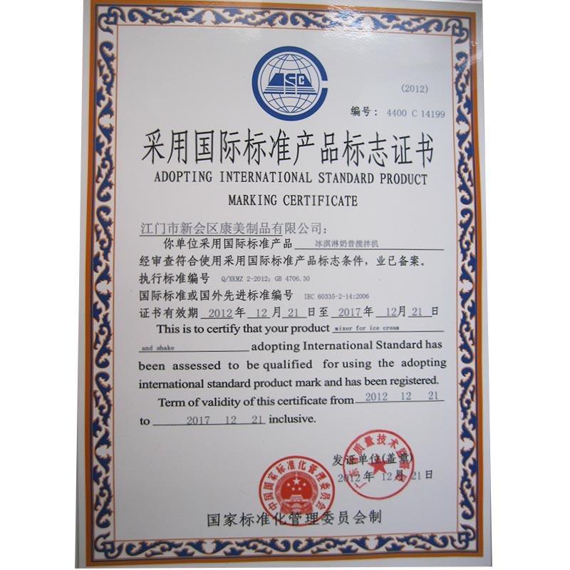 International standard product mark book